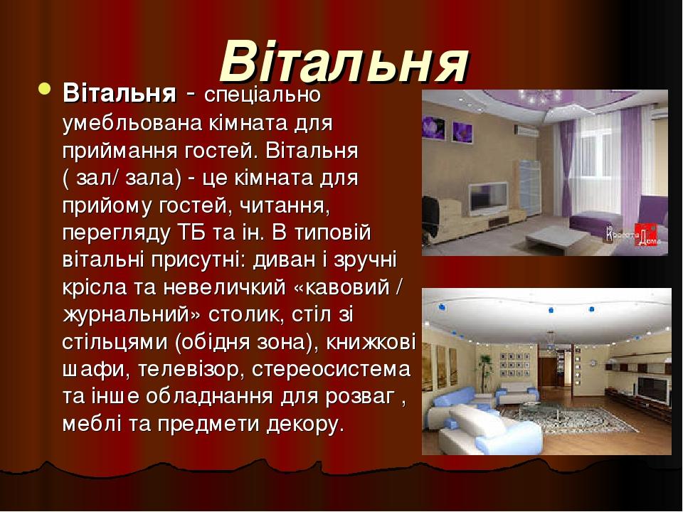 Вітальня Вітальня - спеціально умебльована кімната для приймання гостей. Вітальня ( зал/ зала) - це кімната для прийому гостей, читання, перегляду ...