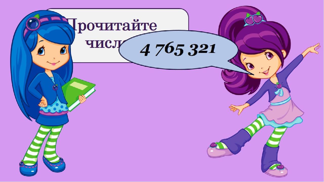 Прочитайте числа: