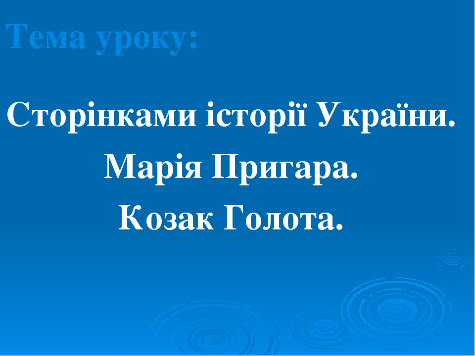 Тема уроку: Сторінками історії України. Марія Пригара. Козак Голота.
