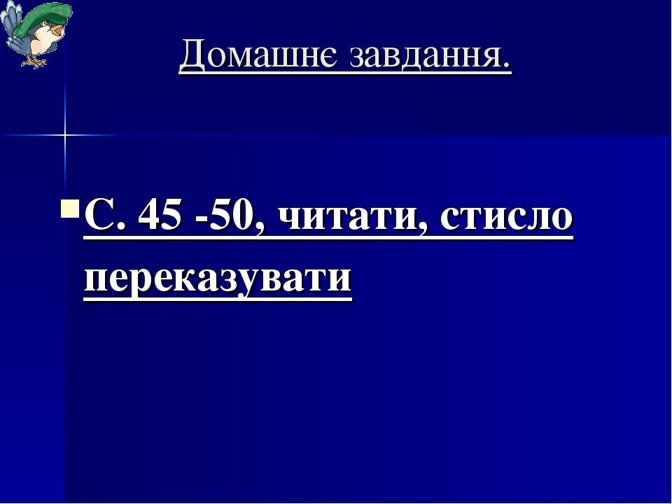 Домашнє завдання. С. 45 -50, читати, стисло переказувати