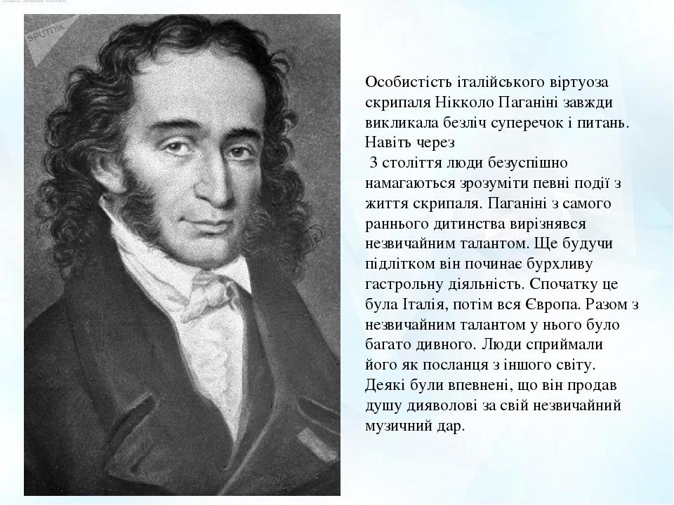 Особистість італійського віртуоза скрипаля Нікколо Паганіні завжди викликала безліч суперечок і питань. Навіть через 3 століття люди безуспішно нам...