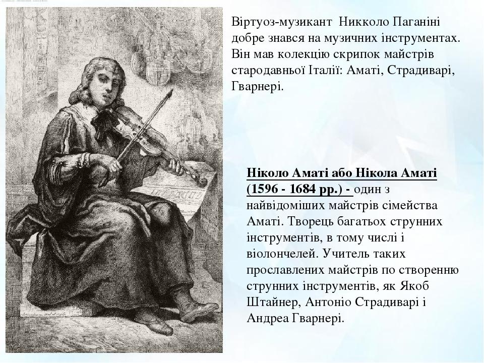 Ніколо Аматі або Нікола Аматі (1596 - 1684 рр.) - один з найвідоміших майстрів сімейства Аматі. Творець багатьох струнних інструментів, в тому числ...