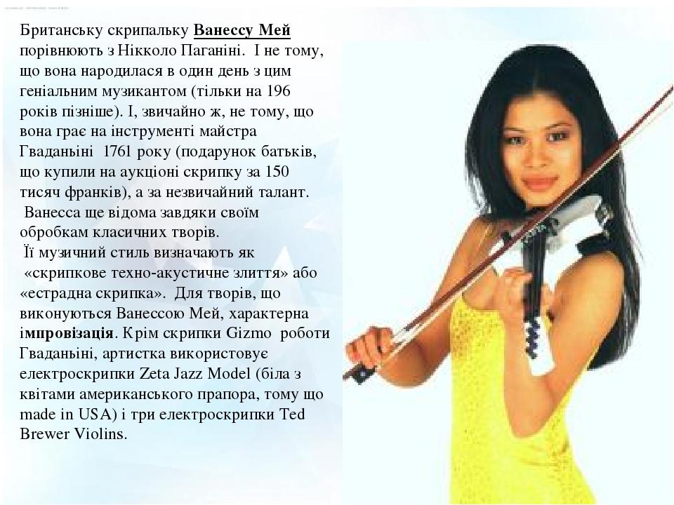 Британську скрипальку Ванессу Мей порівнюють з Нікколо Паганіні. І не тому, що вона народилася в один день з цим геніальним музикантом (тільки на 1...