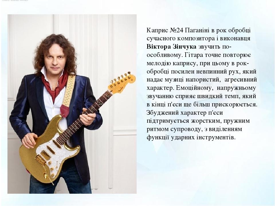 Каприс №24 Паганіні в рок обробці сучасного композитора і виконавця Віктора Зінчука звучить по-особливому. Гітара точне повторює мелодію капрису, п...