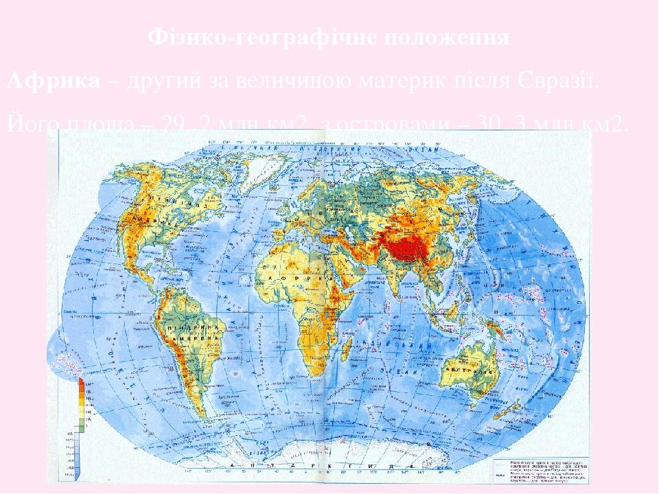 Фізико-географічне положення Африка – другий за величиною материк після Євразії. Його площа – 29, 2 млн км2, з островами – 30, 3 млн км2.