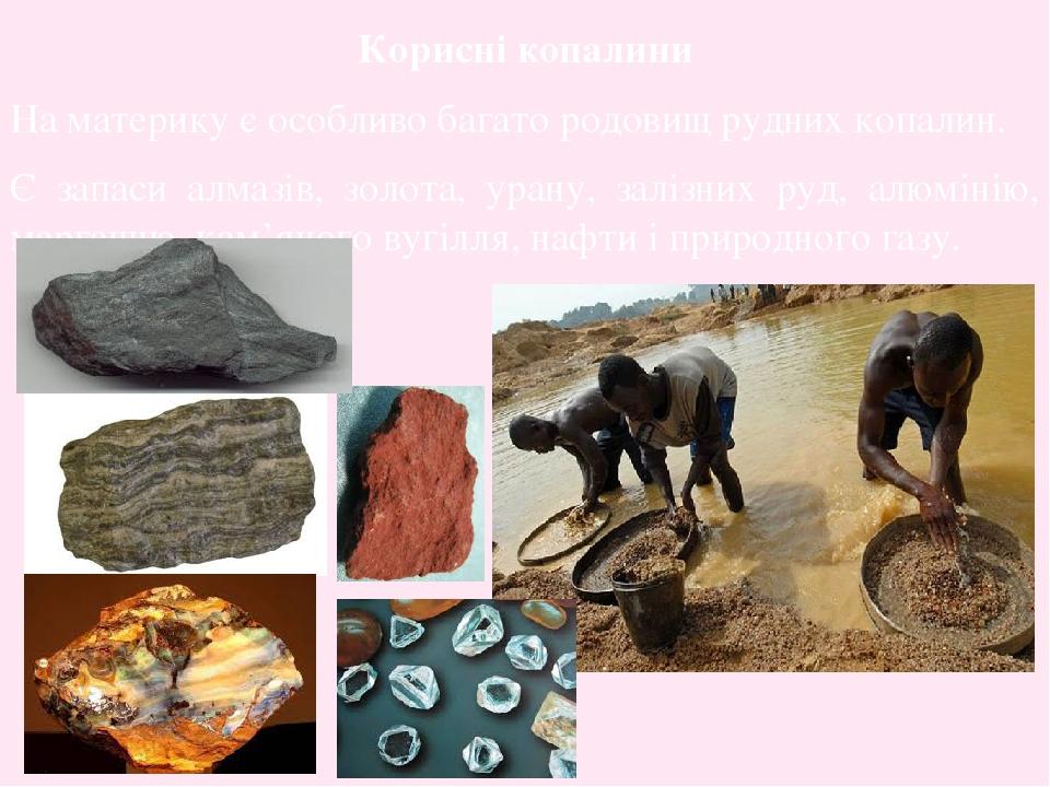 Корисні копалини На материку є особливо багато родовищ рудних копалин. Є запаси алмазів, золота, урану, залізних руд, алюмінію, марганцю, кам'яного...