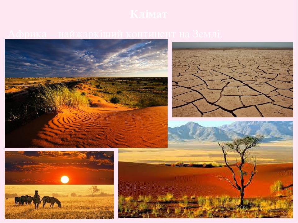 Клімат Африка – найжаркіший континент на Землі.
