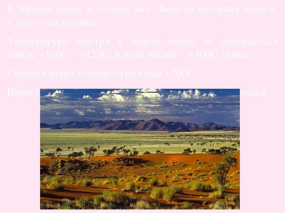 В Африці немає холодних зим. Зима на материку волога, а літо – посушливе. Температура повітря в зимові місяці не опускається нижче +100C – +120C, в...