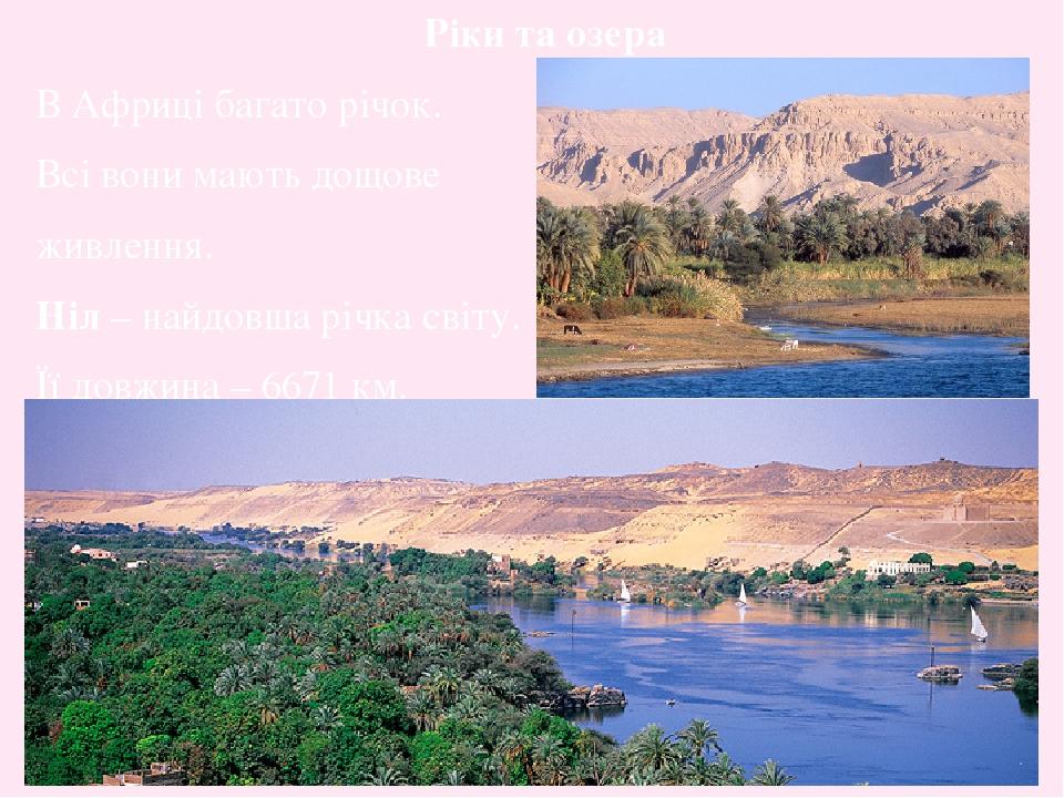 Ріки та озера В Африці багато річок. Всі вони мають дощове живлення. Ніл – найдовша річка світу. Її довжина – 6671 км.
