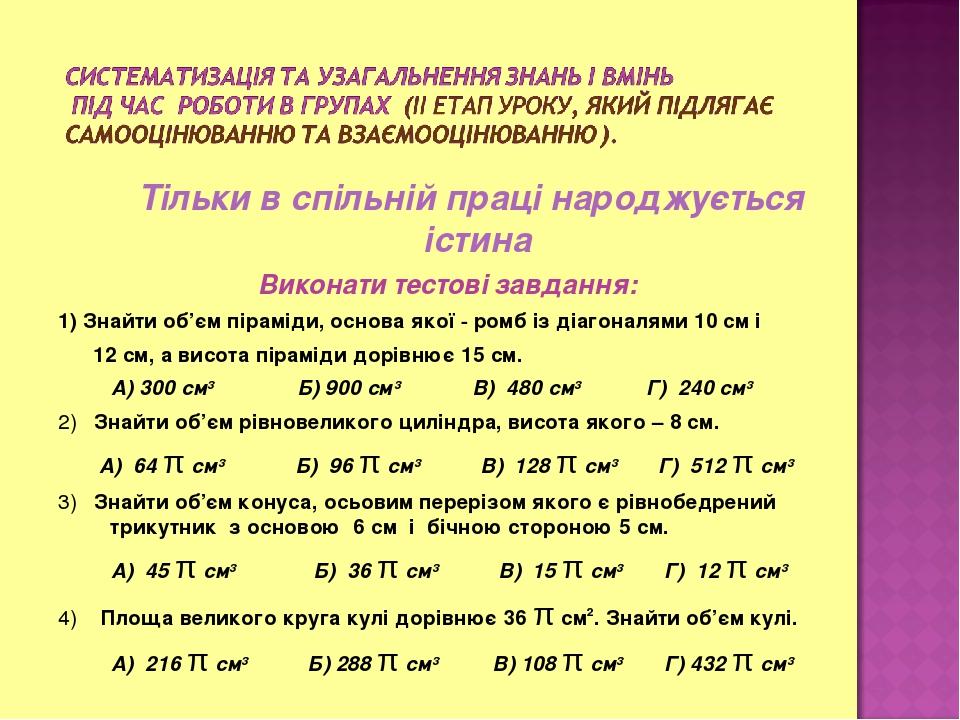 Тільки в спільній праці народжується істина Виконати тестові завдання: 1) Знайти об'єм піраміди, основа якої - ромб із діагоналями 10 см і 12 см, а...