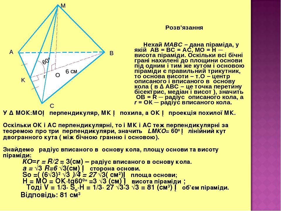 У ∆ МОК:МО─ перпендикуляр, МК ─ похила, а ОК ─ проекція похилої МК. Оскільки ОК і АС перпендикулярні, то і МК і АС теж перпендикулярні за теоремою ...