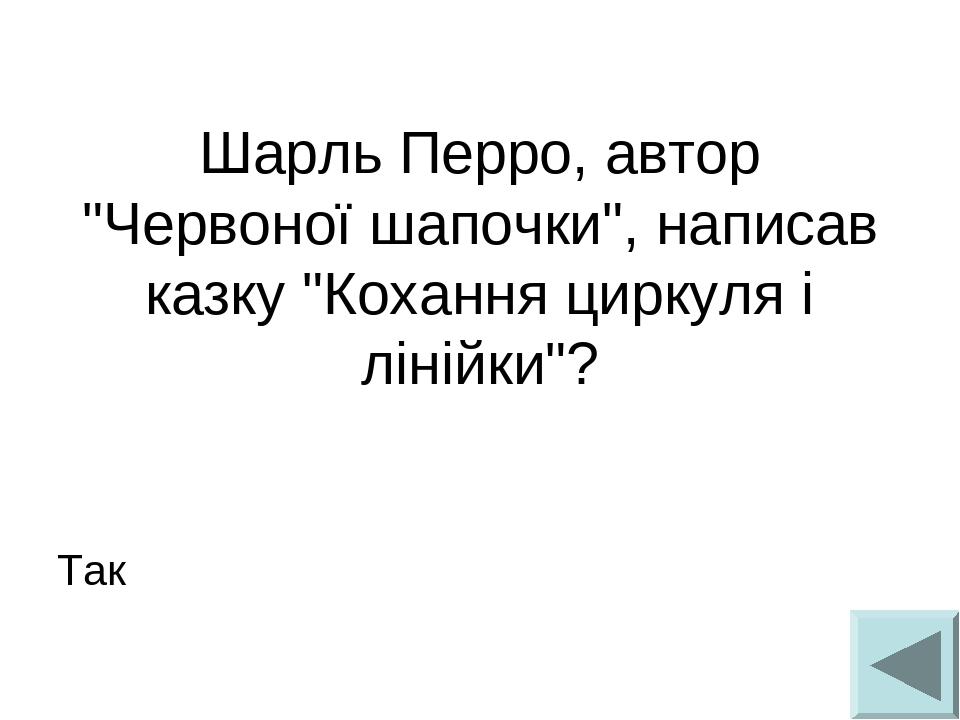 """Шарль Перро, автор """"Червоної шапочки"""", написав казку """"Кохання циркуля і лінійки""""? Так"""
