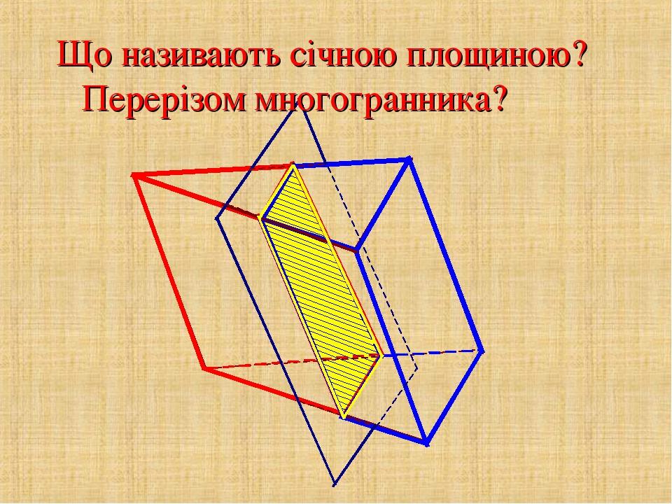 Що називають січною площиною? Перерізом многогранника?