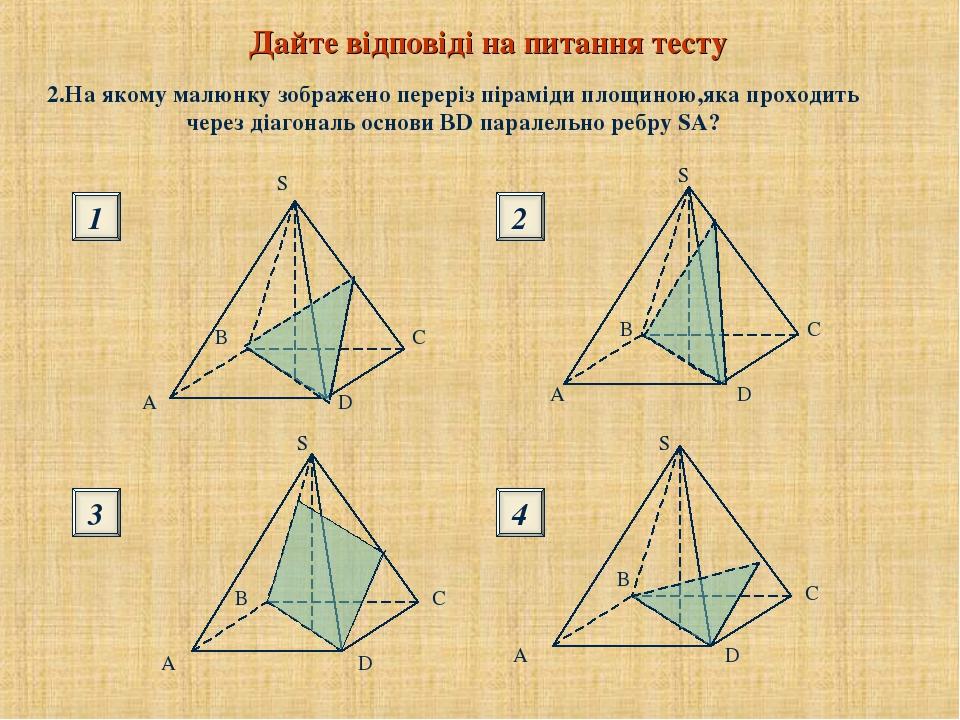 Дайте відповіді на питання тесту 1 3 2 4 2.На якому малюнку зображено переріз піраміди площиною,яка проходить через діагональ основи BD паралельно ...