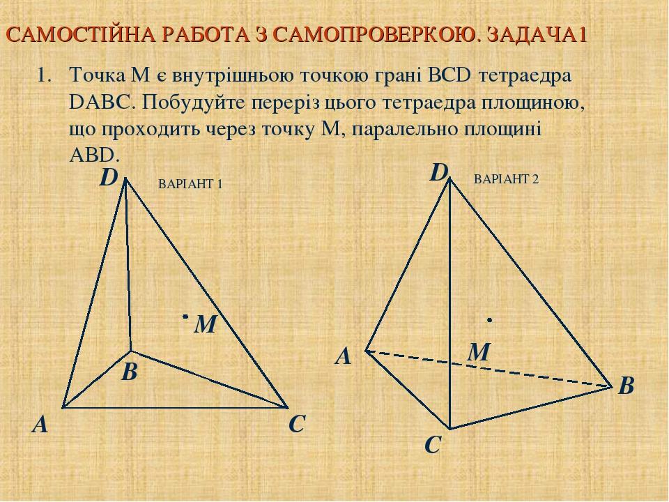 Точка М є внутрішньою точкою грані ВСD тетраедра DABC. Побудуйте переріз цього тетраедра площиною, що проходить через точку М, паралельно площині А...