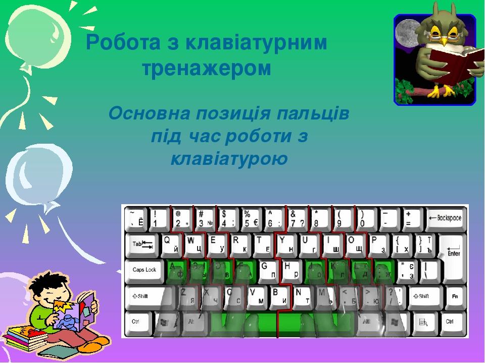 Робота з клавіатурним тренажером Основна позиція пальців під час роботи з клавіатурою