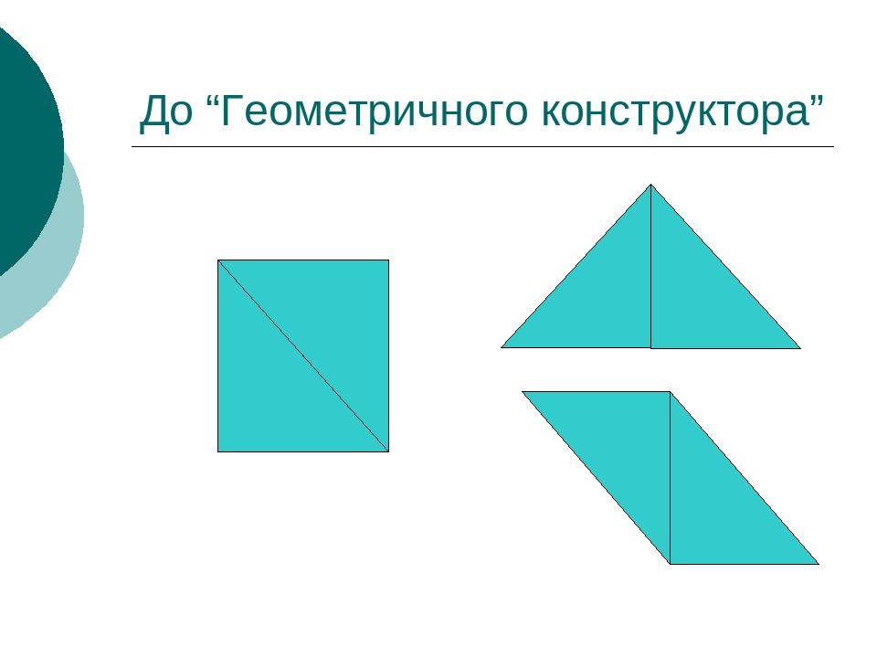 "До ""Геометричного конструктора"""