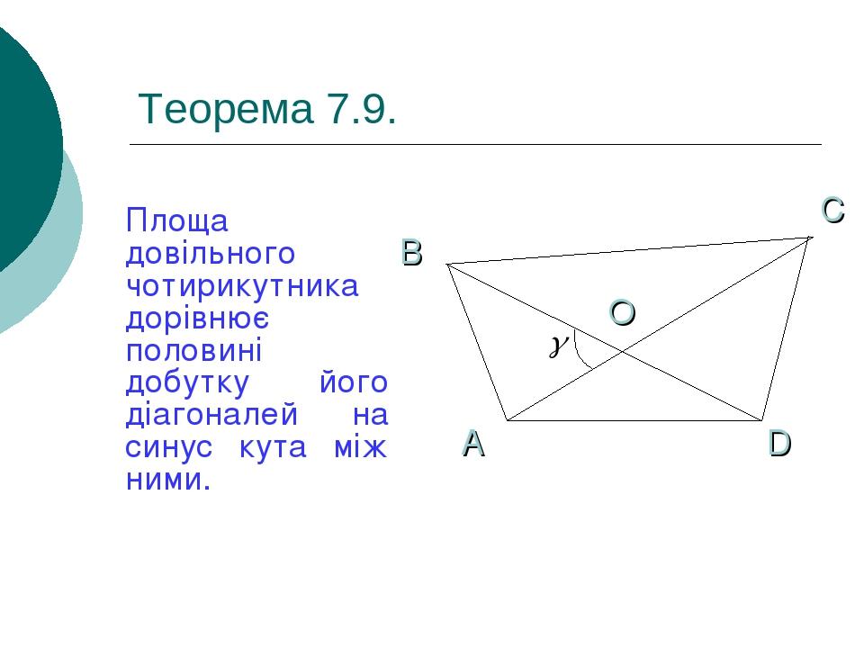 Теорема 7.9. Площа довільного чотирикутника дорівнює половині добутку його діагоналей на синус кута між ними. O