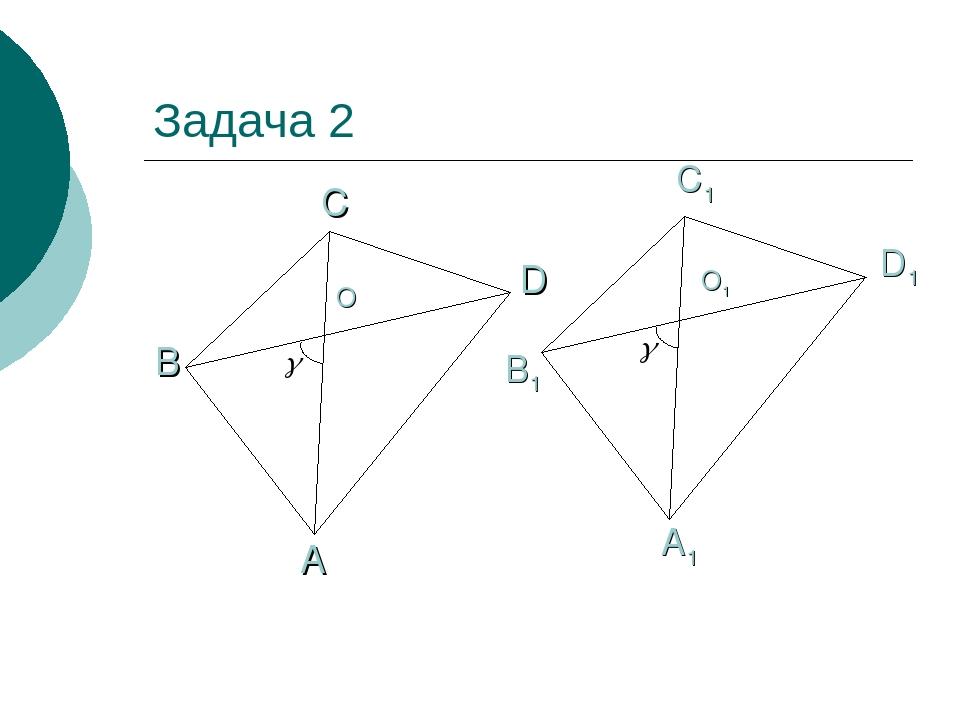 Задача 2 A B C D O A1 D1 C1 B1 O1