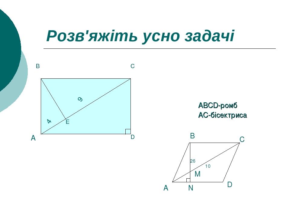 Розв'яжіть усно задачі ABCD-ромб AC-бісектриса