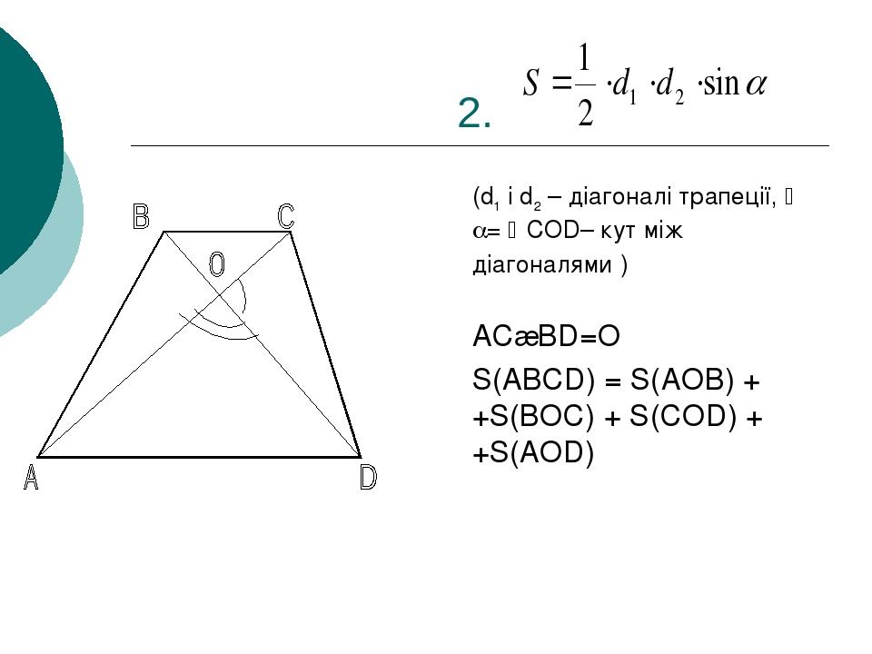 2. (d1 i d2 – діагоналі трапеції,  = СОD– кут між діагоналями ) AC∩BD=O S(ABCD) = S(AOB) + +S(BOC) + S(COD) + +S(AOD)