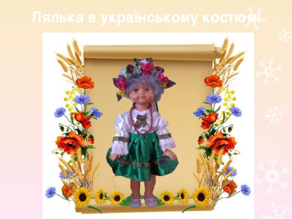 Лялька в українському костюмі