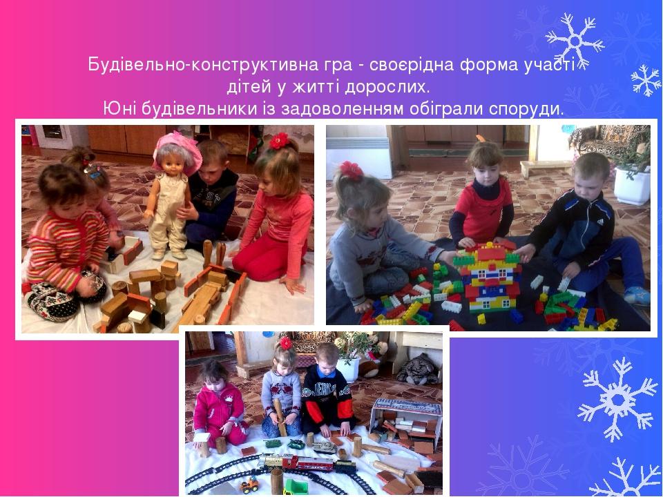 Будівельно-конструктивна гра - своєрідна форма участі дітей у житті дорослих. Юні будівельники із задоволенням обіграли споруди.