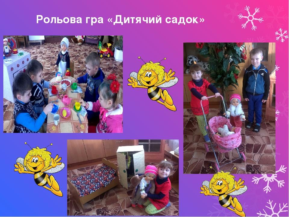 Рольова гра «Дитячий садок»