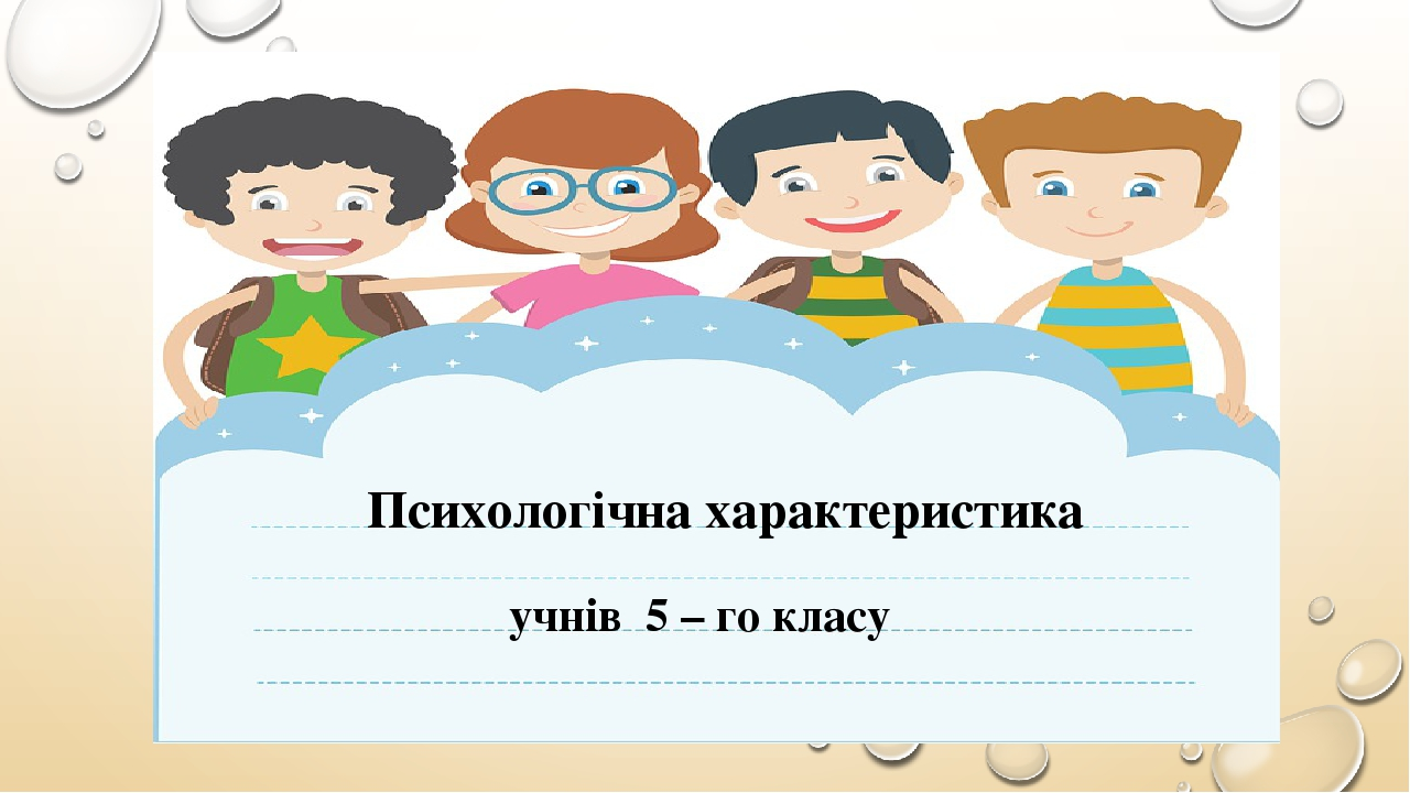 Психологічна характеристика  учнів 5 – го класу