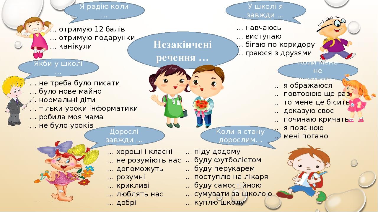 Я радію коли … Коли мене не розуміють… У школі я завжди … Дорослі завжди … Якби у школі … Коли я стану дорослим… Незакінчені речення … … отримую 12...
