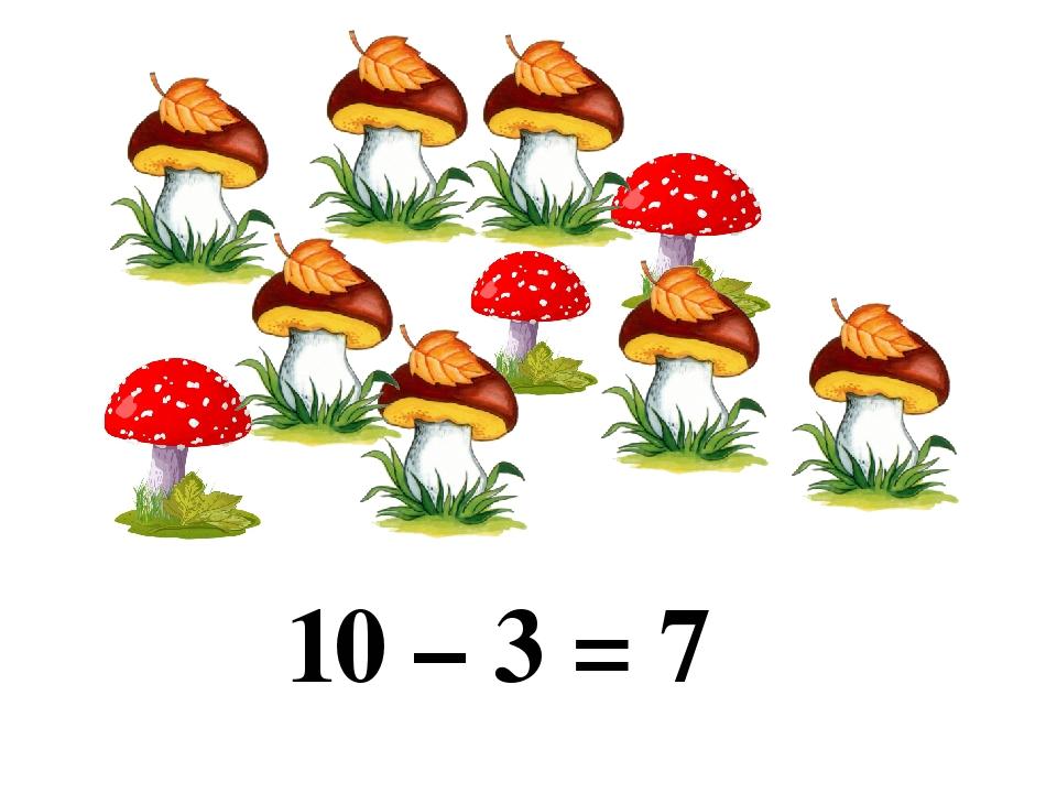 10 – 3 = 7