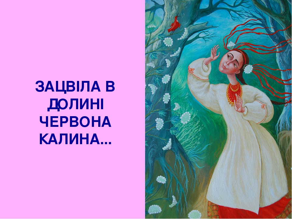 ЗАЦВІЛА В ДОЛИНІ ЧЕРВОНА КАЛИНА...