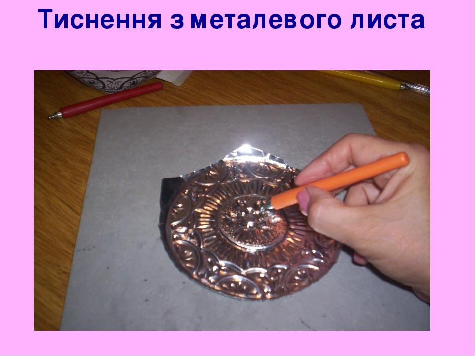 Тиснення з металевого листа