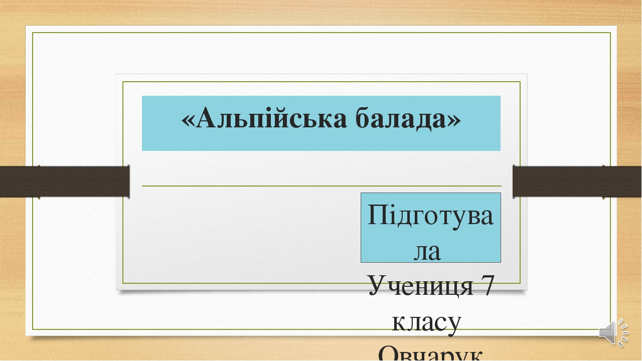 «Альпійська балада» Підготувала Учениця 7 класу Овчарук Анастасія