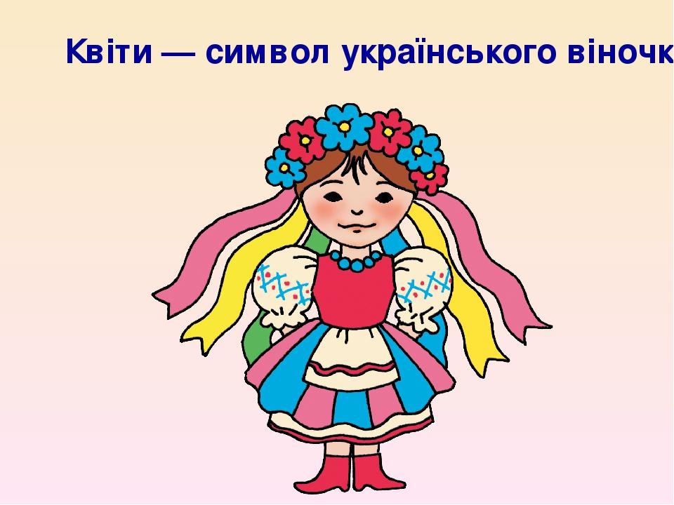 Квіти — символ українського віночка