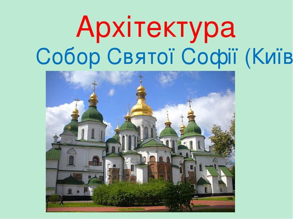 Архітектура Собор Святої Софії (Київ)