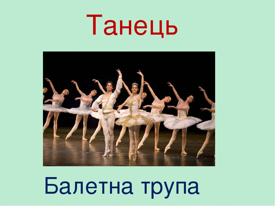 Танець Балетна трупа