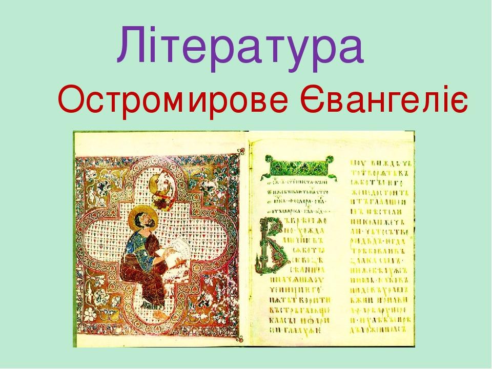 Література Остромирове Євангеліє