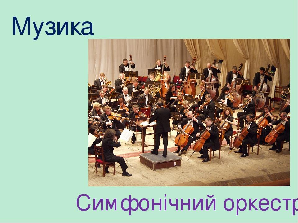 Музика Симфонічний оркестр