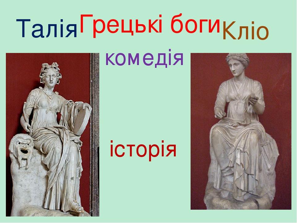 Грецькі боги Талія комедія Кліо історія