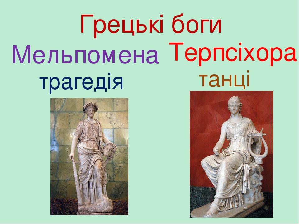 Грецькі боги Мельпомена трагедія Терпсіхора танці