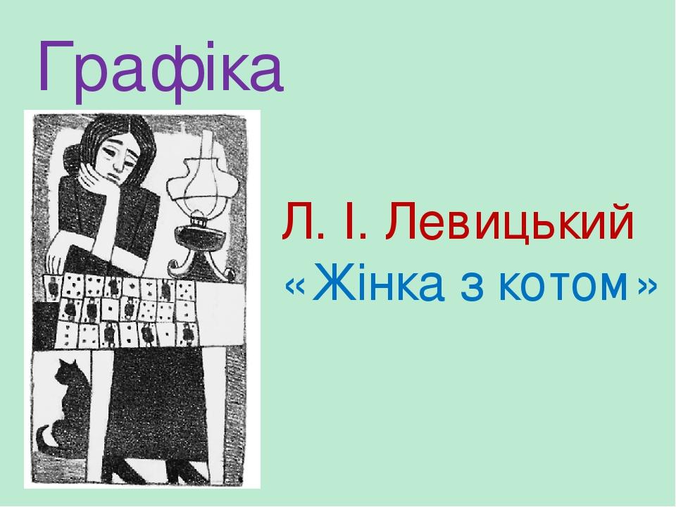 Графіка Л. І. Левицький «Жінка з котом»