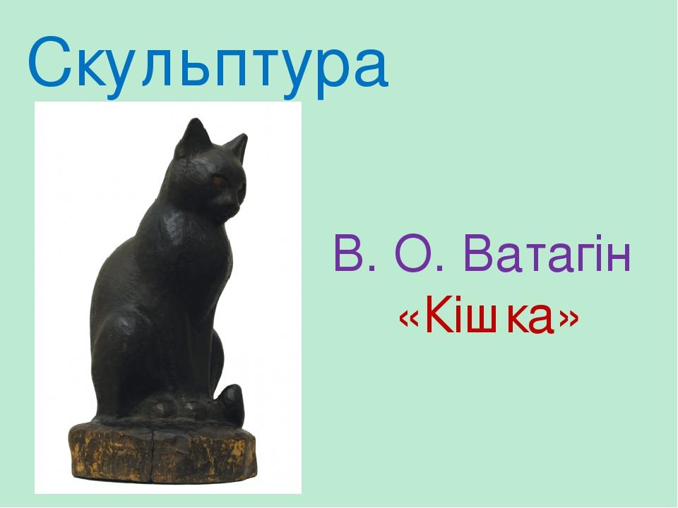 Скульптура В. О. Ватагін «Кішка»