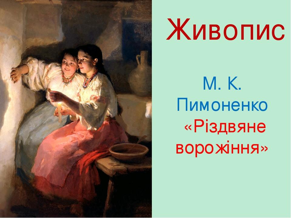 Живопис М. К. Пимоненко «Різдвяне ворожіння»