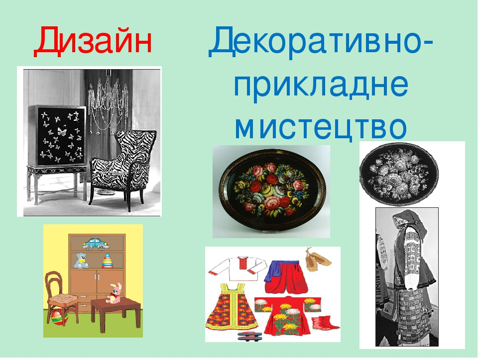 Дизайн Декоративно-прикладне мистецтво