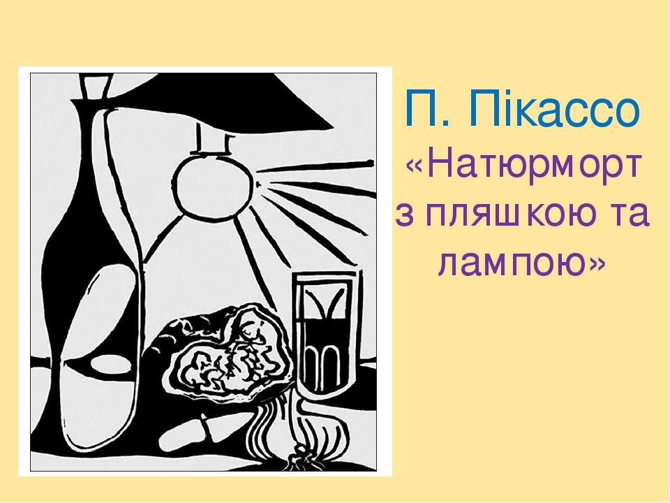 П. Пікассо «Натюрморт з пляшкою та лампою»