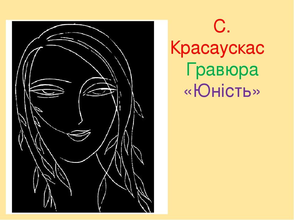 С. Красаускас Гравюра «Юність»