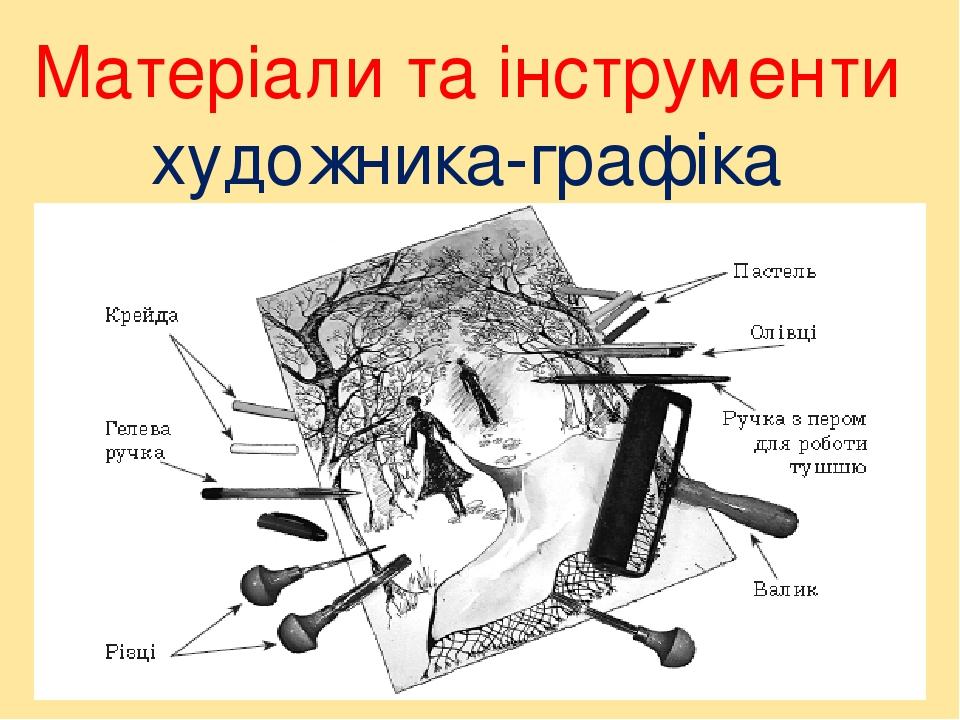 Матеріали та інструменти художника-графіка