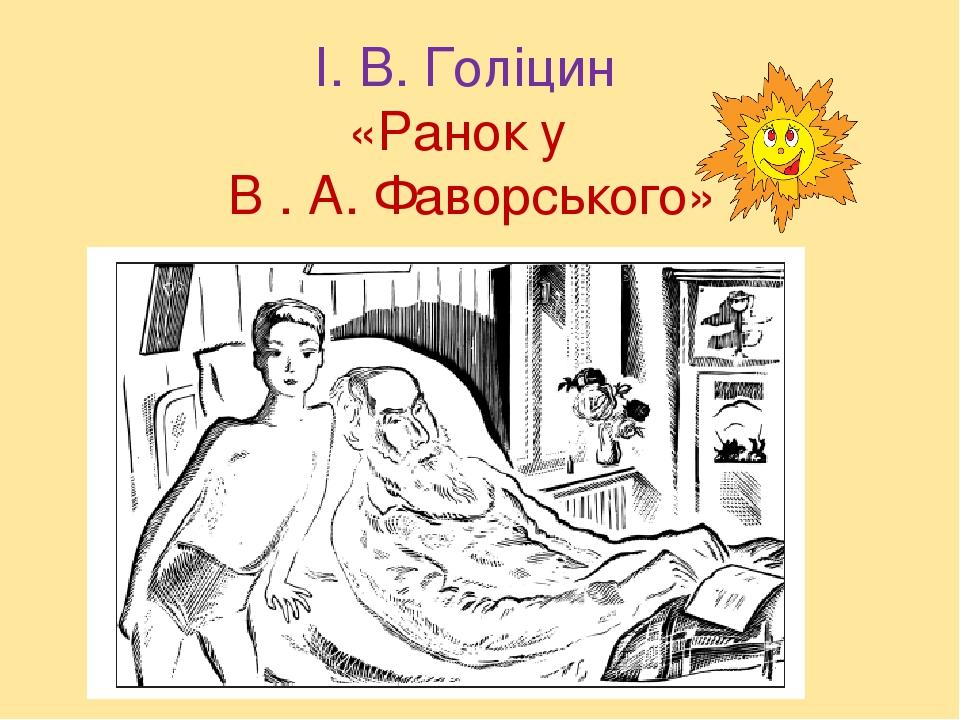 І. В. Голіцин «Ранок у В . А. Фаворського»