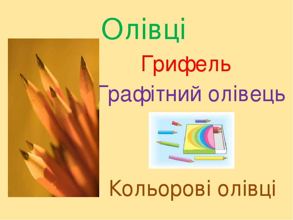 Грифель Графітний олівець Кольорові олівці Олівці